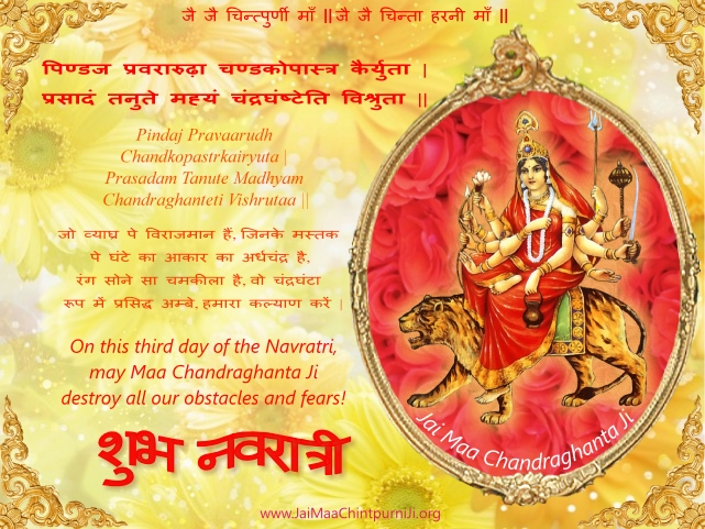 Chintpurni Ji - NavDurga Maa Chandraghanta - Third day of Navratri 2016