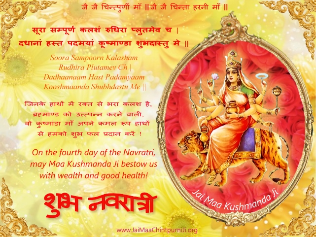 Chintpurni Ji - NavDurga Maa Kushmanda - Fourth day of Navratri 2016