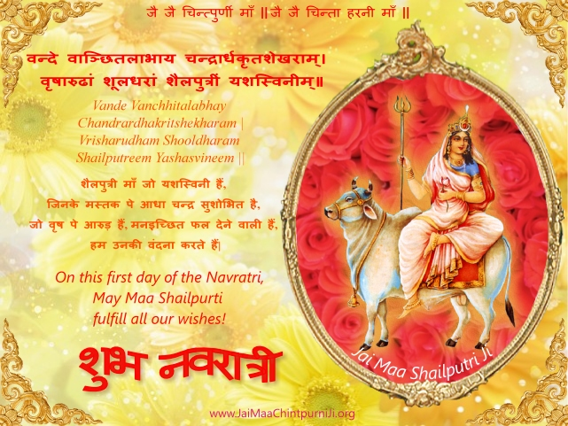 Chintpurni Ji - NavDurga Maa Shailputri - First day of Navratri 2016