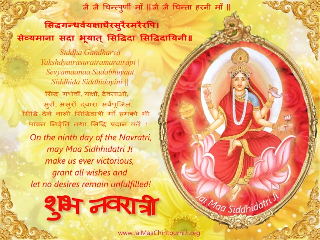 Chintpurni Ji - NavDurga Maa Siddhidatri - Ninth day of Navratri 2016