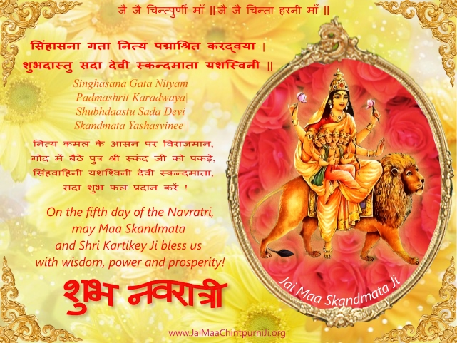 Chintpurni Ji - NavDurga Maa Skandmata - Fifth day of Navratri 2016