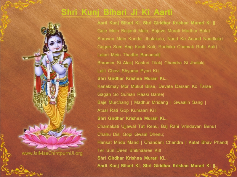 Aarti Kunj Bihari Ki Song Lyrics | MetroLyrics